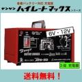 1台3役!DENGEN全自動・ブースター付・3役小型充電器ATB-53【デンゲン】