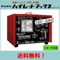 1台3役!DENGEN全自動・ブースター付・3役小型充電器ATB-73【デンゲン】
