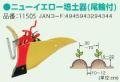 ホンダ耕うん機 ピアンタ FV200用 ニューイエロー培土器(尾輪付)