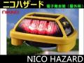 【電子発炎筒】ニコハザード 3面発光 NICO HAZARD NIKKEI