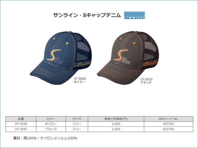 ★25%OFF★御予約セール★サンライン・Sキャップデニム★