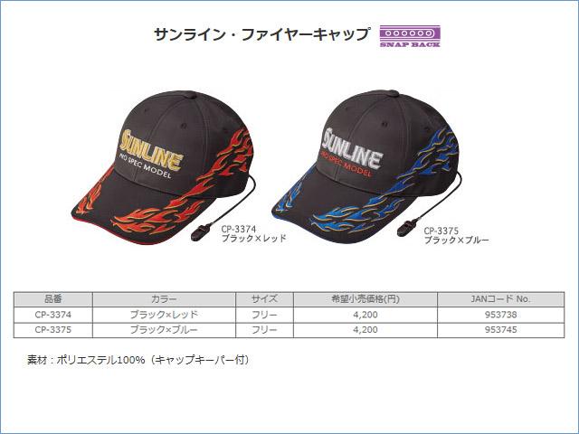 ★25%OFF★御予約セール★サンライン・ファイヤーキャップ★