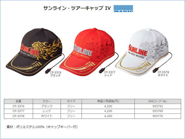 ★25%OFF★御予約セール★サンライン・ツアーキャップ4★