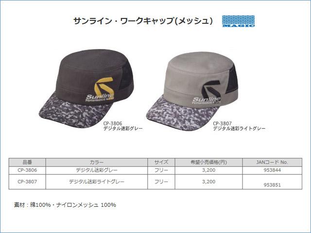 ★25%OFF★御予約セール★サンライン・ワークキャップ(メッシュ)★