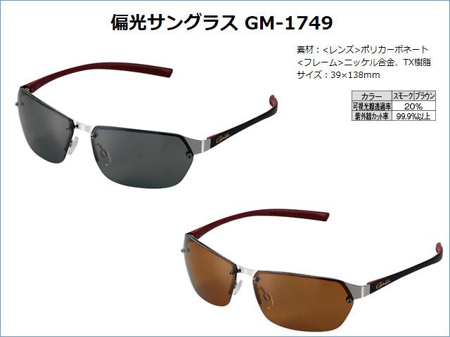★がまかつ 偏光サングラス GM-1749★