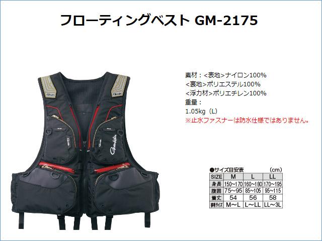 ★がまかつ フローティングベスト GM-2175★