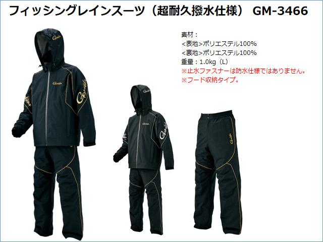 ★がまかつ フィッシングレインスーツ(超耐久撥水仕様) GM-3466★