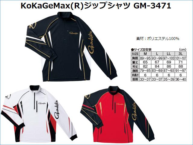★がまかつ KoKaGeMax(R)ジップシャツ GM-3471★