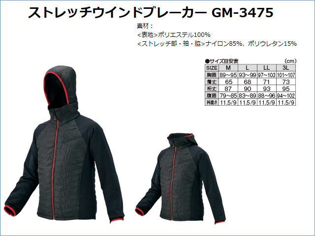 ★がまかつ ストレッチウインドブレーカー GM-3475★