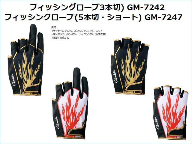 ★がまかつ フィッシングローブ3本切) GM-7242/フィッシングローブ(5本切・ショート) GM-7247★