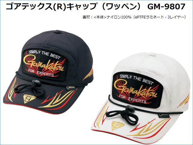 ★がまかつ ゴアテックス(R)キャップ(ワッペン) GM-9807★