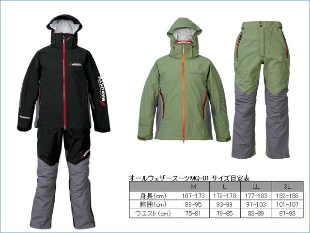 ★マルキユー オールウェザースーツ MQ-01★
