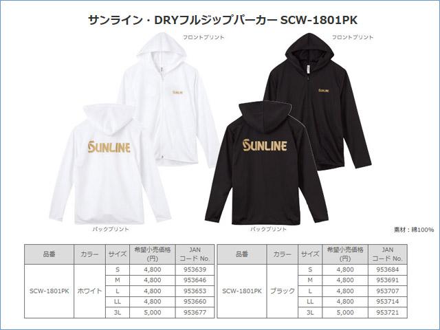 ★サンライン・DRYフルジップパーカーSCW−1801PK★