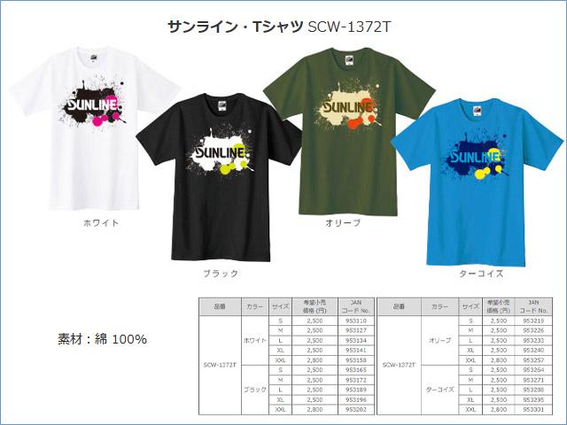 ★サンライン・Tシャツ SCW-1372T★