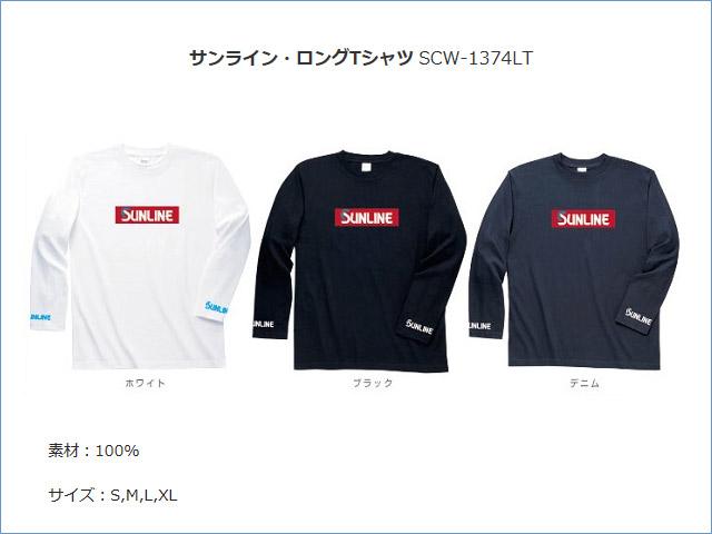★サンライン・ロングTシャツ SCW-1374LT ★