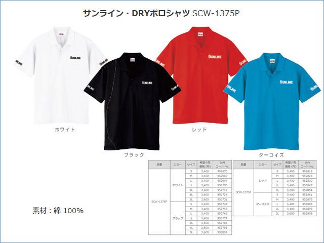 ★サンライン・DRYポロシャツSCW−1375P★