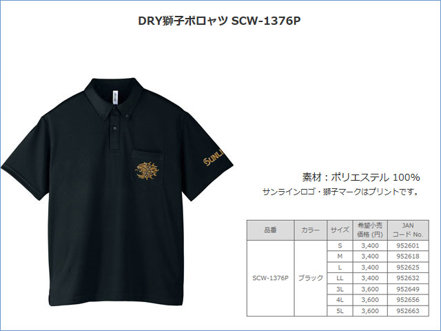 ★サンラインDRY獅子ポロャツ SCW-1376P★