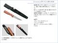 フィッシングナイフ GM-1918