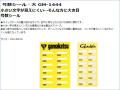 ★2015秋冬最新作★号数シール・大 GM-1444
