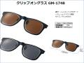 ★25%OFF★御予約セール★がまかつ クリップオングラス GM-1748★