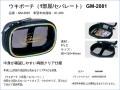 ★2015春夏最新★ウキポーチ(1部屋/セパレート) GM-2081