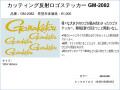 ★2015春夏最新★カッティング反射ロゴステッカー GM-2082