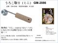 ★2015春夏最新★うろこ取り(ミニ) GM-2086