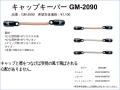 ★2015春夏最新★キャップキーパー GM-2090