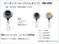 ★2015春夏最新★ピンオンリール(スリムタイプ) GM-2092