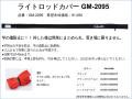 ★2015春夏最新★ライトロッドカバー GM-2095