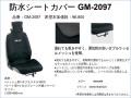 ★2015春夏最新★防水シートカバー GM-2097