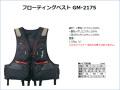 ★25%OFF★御予約セール★がまかつ フローティングベスト GM-2175★