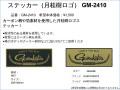 ★2015春夏最新★ステッカー(月桂樹ロゴ) GM-2410