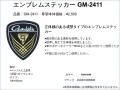 ★2015春夏最新★エンブレムステッカー GM-2411