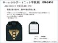 ★2015春夏最新★ネームホルダー(ニット竿袋用) GM-2416