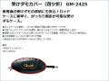 ★2015秋冬最新作★受けダモカバー(四つ折) GM-2425