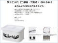 ���ͽ����25��OFF���ͽ��������ޤ��ġ���������������������ꤢ���� GM-2443��