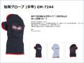 がまかつ 鮎用グローブ(手甲) GM-7244