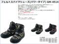 がまかつ フェルトスパイクシューズ(パワータイプ) GM-4514