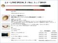 ★2015春夏最新★まきーなFINE SPECIAL S(16cc)カップ 800 GM-831