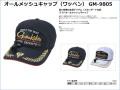 がまかつ オールメッシュキャップ(ワッペン) GM-9805