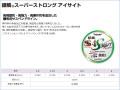 ★東レ★2015最新作★銀鱗スーパーストロング アイサイト