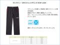 ★25%OFF★御予約セール★サンライン・DRYストレッチパンツSCW−1204★