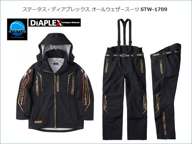 ★サンライン・ステータス・ディアプレックス オールウェザースーツ STW-1709★