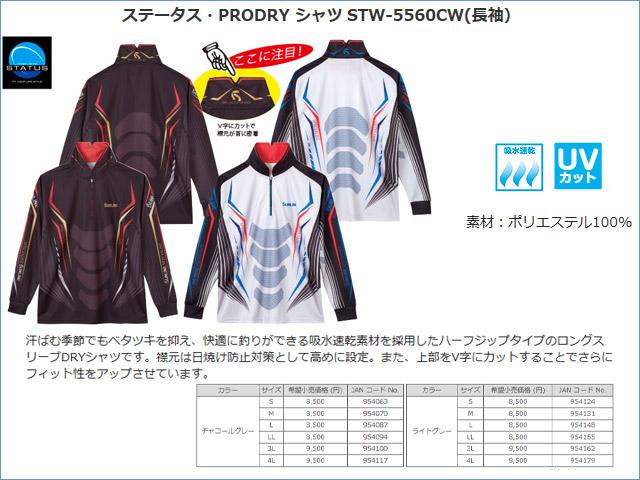 ★ステータス・PRODRY シャツSTW-5560CW(長袖)★