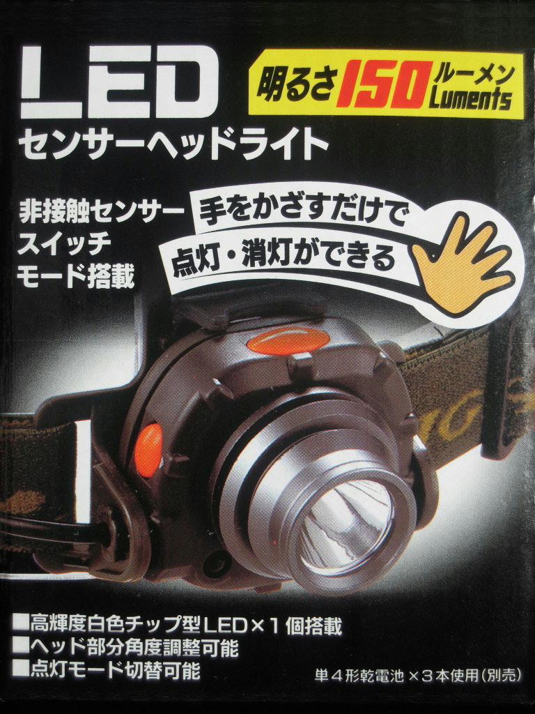 手をかざして ON/OFFができる! LED センサーヘッドライト