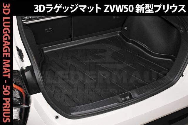 ZVW50 新型 PRIUS 3D ラゲッジマット ブラック スペアタイヤ有り無し対応