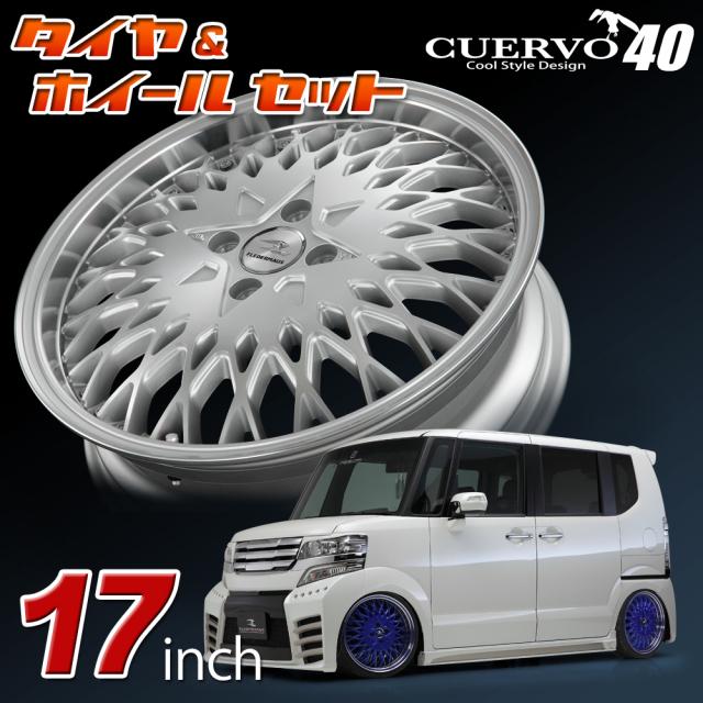 【2015年新モデル】 CUERVO40 クエルボフォーティー HONDA ホンダ JF1/2 N-BOX Custom エヌボックスカスタム用 17x5.5J+45 4H-100 タイヤ&ホイールセット