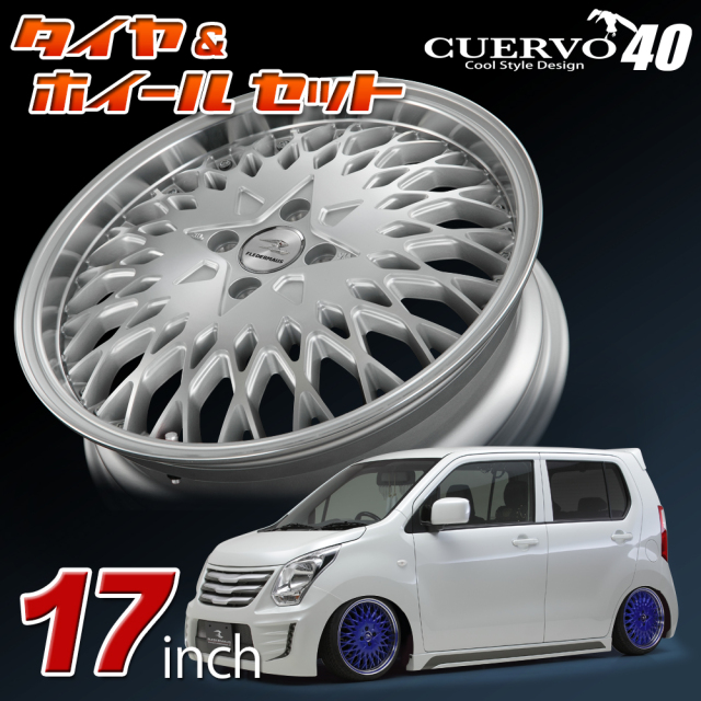 【2015年新モデル】 CUERVO40 クエルボフォーティー SUZUKI スズキ WAGON R ワゴンR用 17x5.5J+45 4H-100 タイヤ&ホイールセット