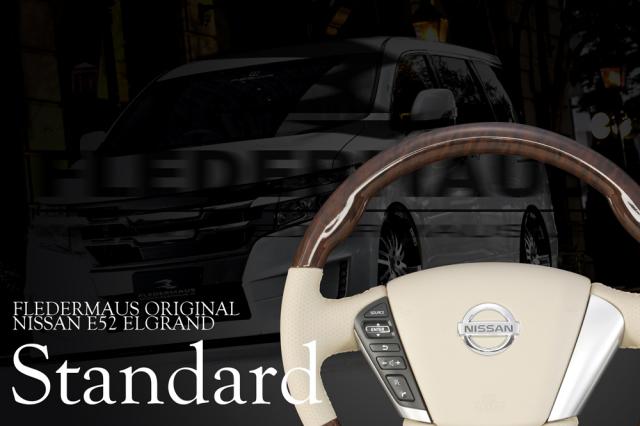 ステアリング コブ付きスタンダードグリップ NISSAN E52 ELGRAND エルグランド